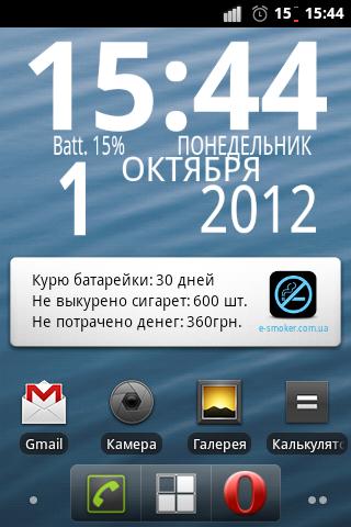 Android виджет для парильщиков 206