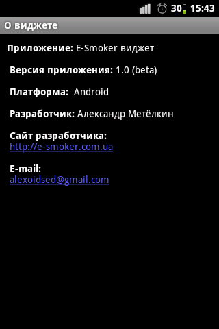 Android виджет для парильщиков 486