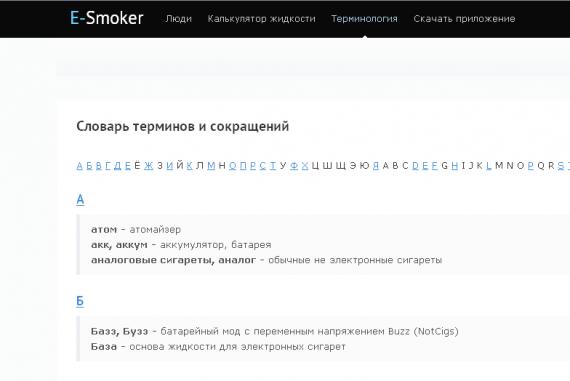 Словарь терминов и сокращений электронных курильщиков