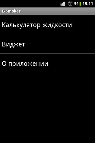 Новое меню приложения для android
