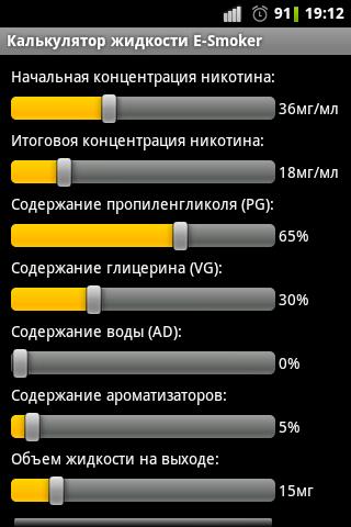 Калькулятор жидкости для Android