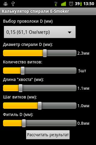 Android виджет для парильщиков 840