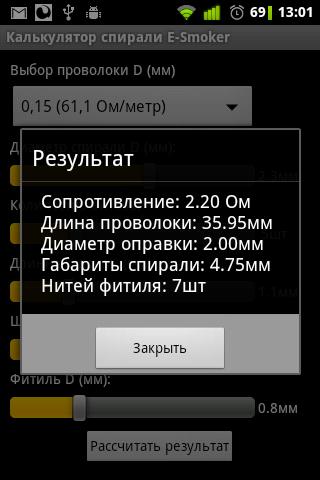 Android виджет для парильщиков 666