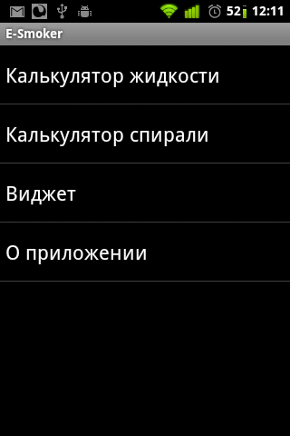 Android виджет для парильщиков 846