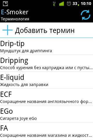 База терминов и сокращений E-Smoker Android