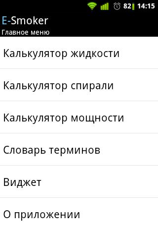 Главное меню E-smoker android