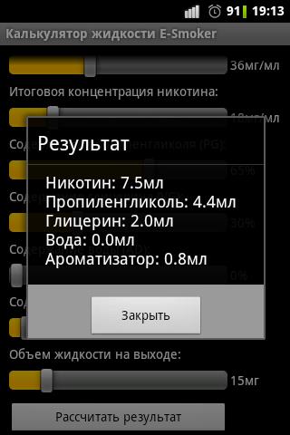 Результаты подсчёта жидкости в приложении для Android E-Smoker