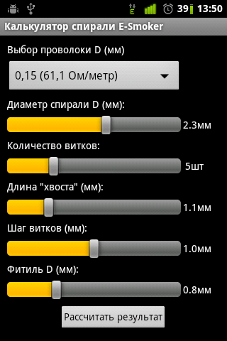Калькулятор расчёта спирали Android