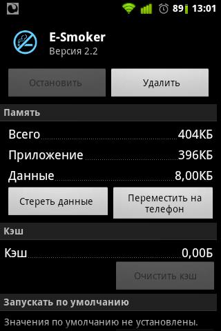 Перенос Android приложения E-Smoker на карту памяти