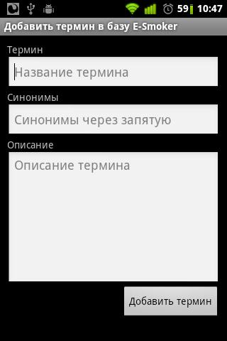 Добавление термина в базу E-Smoker Android